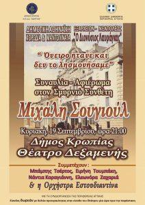 Κυριακή-19-Σεπτεμβρίου-2021-Ώρα-21:00-Δημοτικό-Θέατρο-Δεξαμενής-Κορωπίου-«Δημοτική-Αθηναϊκή-Χορωδία-&-Μαντολινάτα-Εξαρχείων-–-Νεαπόλεως»-: