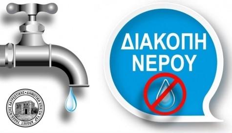 Διακοπή-Υδροδότησης-στη-Δημοτική-Ενότητα-Λαυρίου