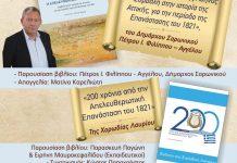 Δήμος-Λαυρεωτικής:-Παρουσιάσεις-βιβλίων-αφιερωμένες-στην-Ελληνική-Επανάσταση