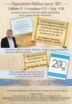 Λαυρεωτική-Σάββατο-25/9-Παρουσίαση-των-βιβλίων-του-Π.Φιλίππου-και-της-Χορωδίας-Λαυρίου