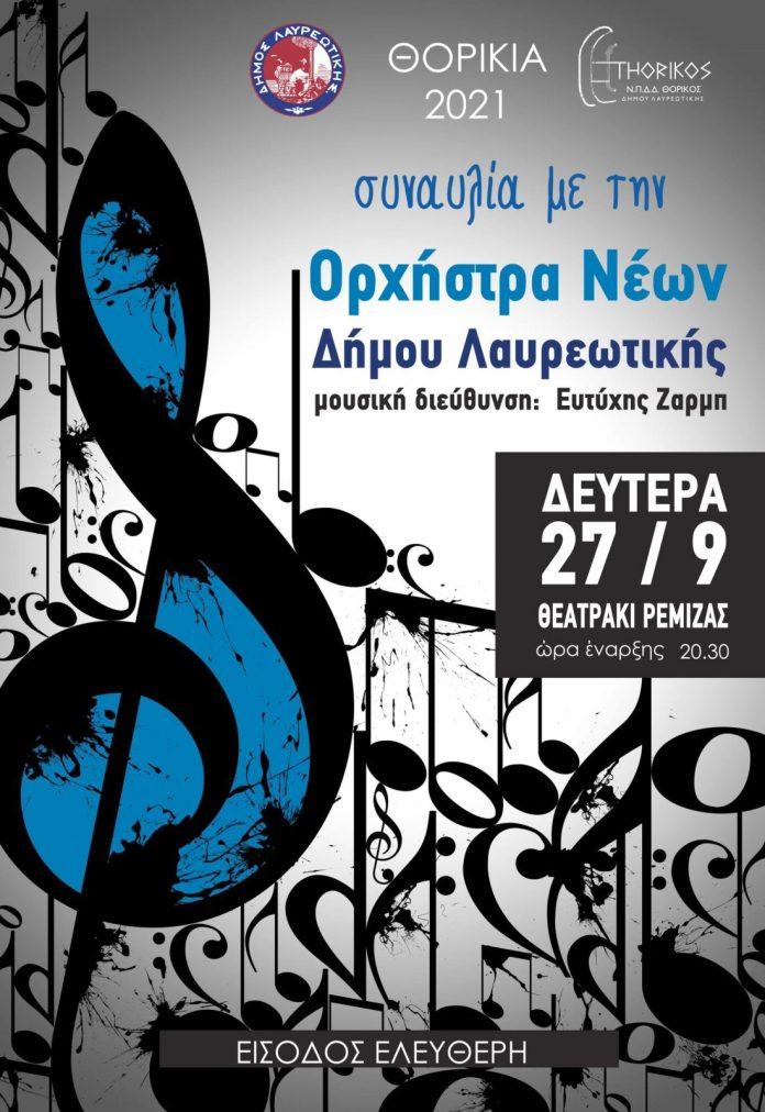 Συναυλία-με-την-Ορχήστρας-Νέων-του-Δήμου-Λαυρεωτικής-σήμερα-στο-Θεατράκι-Ρεμίζας