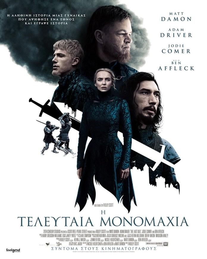 Το-ανανεωμένο-Δημοτικό-Κινηματοθέατρο-Μαρκοπούλου-«Άρτεμις»-παρουσιάζεισε-Α΄προβολή-την-ξεκαρδιστική-περιπέτεια-κινουμένων-σχεδίων-«Κοντορίτο»-και-το-ιστορικό-επικό-δράμα«Η-Τελευταία-Μονομαχία»