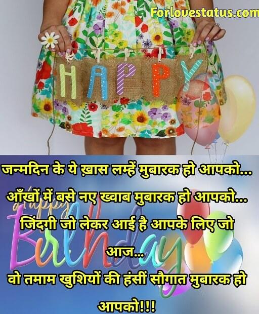 happy birthday status in Hindi, happy birthday status in English, happy birthday sister images, happy birthday Shayari in Hindi, happy birthday Shayari images