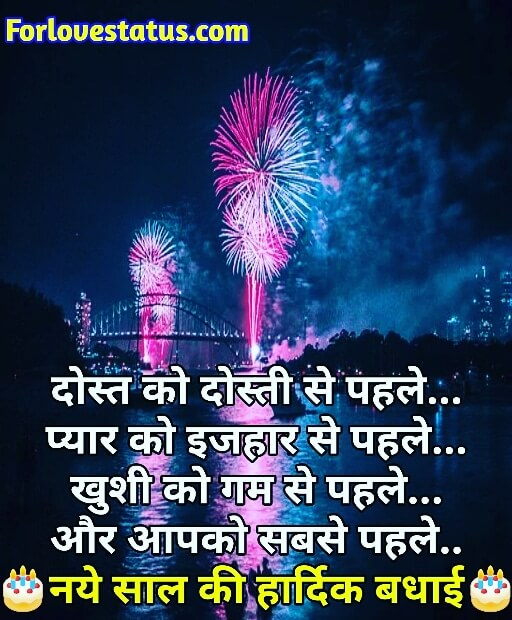 new year wishes messages, happy new year wishes messages quotes, happy new year shayari, happy new year shayari in hindi, happy new year images, new year photos