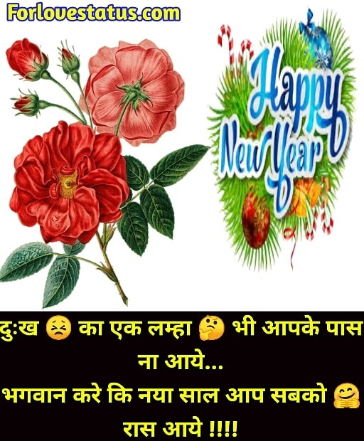naya saal ki shayari,Happy New Year Messages,Happy New Year Shayari,Happy New Year Wishes Messages Quotes,happy new year hindi shayari,happy new year hindi sms