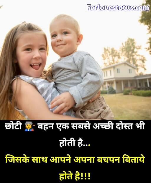 shayari dosti,BEST Brother and Sister Quotes, brother and sister quotes images, brother and sister quotes in Hindi, brother and sister status in Hindi, sister status in Hindi, sister shayari, sister shayari in hindi, sister brother shayari, sister love shayari, sister love quotes, sister love status, bro sister whatsapp status, love images
