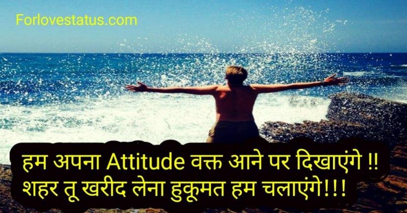 TOP 10 BEST Attitude Status In Hindi English, Evergreen Attitude Status in Hindi For Girls, Top 10 Attitude Status in Hindi Girl, Attitude Status in Hindi Boys