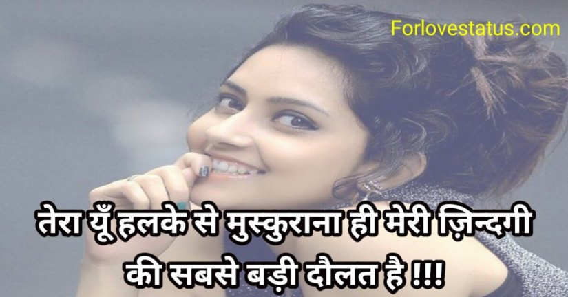 Top 10 Love Status For WhatsApp, I Love Status with Images, love status in hindi, love status in english, love status download, hindi love status, hindi whatsapp status