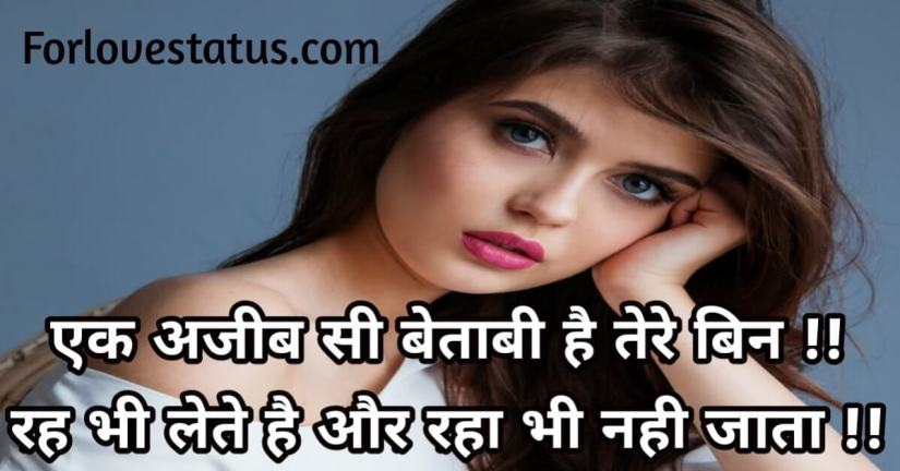 Top 10 For Love Status In Hindi For Whatsapp, for love status in english, for love status in English for girlfriend, लव स्टेटस इन हिंदी, cute love status hindi,