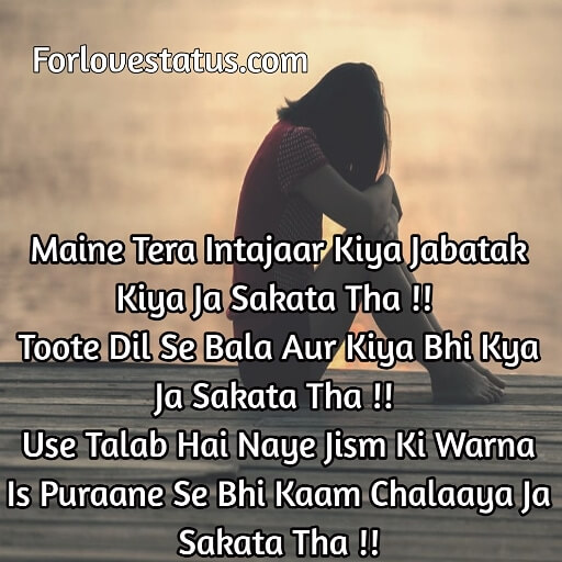 10 Best Sad Love Shayari in Hindi for Girlfriend with Images, Sad Love Shayari in Hindi Download, 2 line love Shayari in Hindi, sad love Shayari in English pic