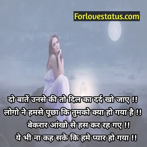 Love Status in Hindi with Images, Love Status, hindi love status, love status in english, love status in english for girlfriend, cute love status hindi, romantic love status in hindi, love status hindi 2 line, english love status, 2 line love status in english, love status hindi, 2 line love status in hindi, love hindi status,