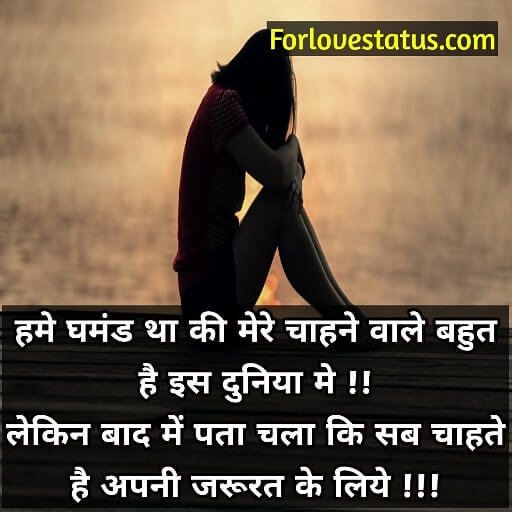 Best sad love quotes in hindi, Heart touching sad love quotes in hindi with images, love quotes in hindi for her, love quotes in hindi for him, Pain quotes in hindi, Sad love quotes, sad love quotes in english, sad love quotes in hindi, Sad Love Quotes in Hindi for Girlfriend, Sad Love Quotes in Hindi for Girlfriend with Images, Sad love quotes in hindi with images, Sad quotes in hindi about life, Sad quotes in hindi for girl, Very heart touching sad quotes in hindi