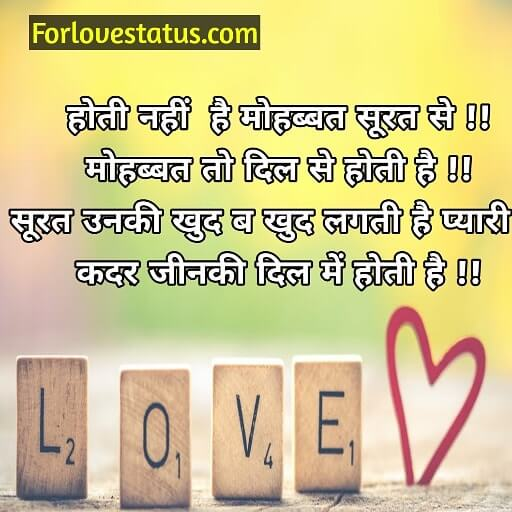 Love Quotes in Hindi for Her, heart touching love quotes in hindi,  true love thought in hindi,  love quotes in hindi for him,  love quotes in hindi for husband,  love quotes in hindi for wife,  best love thoughts in hindi,  hindi love quotes in english,  romantic quotes hind, Love Quotes in Hindi for Her,Love Quotes in Hindi for Her with Images,love quotes in english for her,love quotes in hindi for her sad,true love thought in hindi