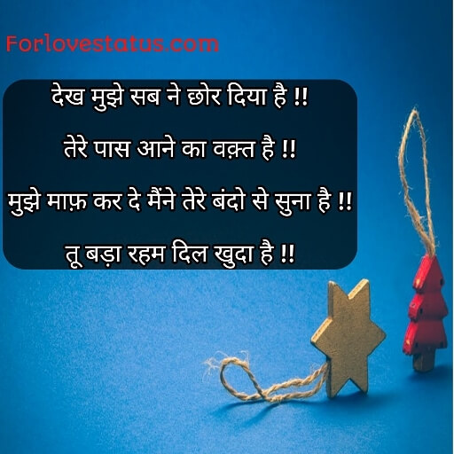 Best WhatsApp Status in Hindi Images for Girlfriend Love, Best Whatsapp Status in English, Best WhatsApp Status Images, Best Whatsapp status for girlfriend Pic