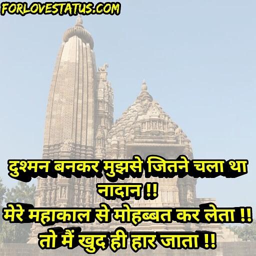mahakal status in hindi attitude, mahakal status in hindi, mahakal status in english, mahakal status in hindi for girl, mahakal status photo, mahakal shayari HD