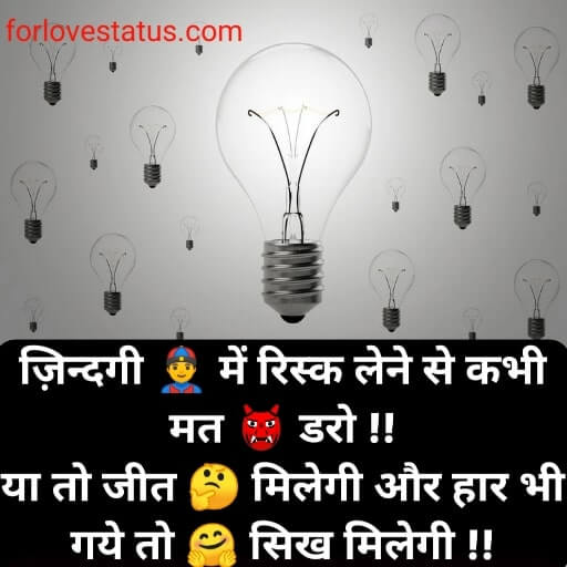 motivational quotes, motivational quotes hindi, motivational quotes in hindi, motivational quotes in english, motivational quotes for whatsapp, motivational quotes in hindi 2 line, motivational quotes images, motivational quotes Photos, motivational quotes for facebook, motivational quotes download, motivational quotes pic, alone motivational quotes in hindi, motivational quotes hindi and english, inspirational quotes about life, success status hindi, motivational quotes hindi and english, motivational quotes english, inspirational quotes about life, motivational status in hindi, motivational quotes in hindi for students, motivational quotes in hindi for success, 100 motivational quotes in hindi, 100 motivational quotes in hindi download, motivational thoughts in hindi for students, motivational quotes in hindi with emoji, motivational quotes in hindi with images download, motivational quotes in hindi with pictures,