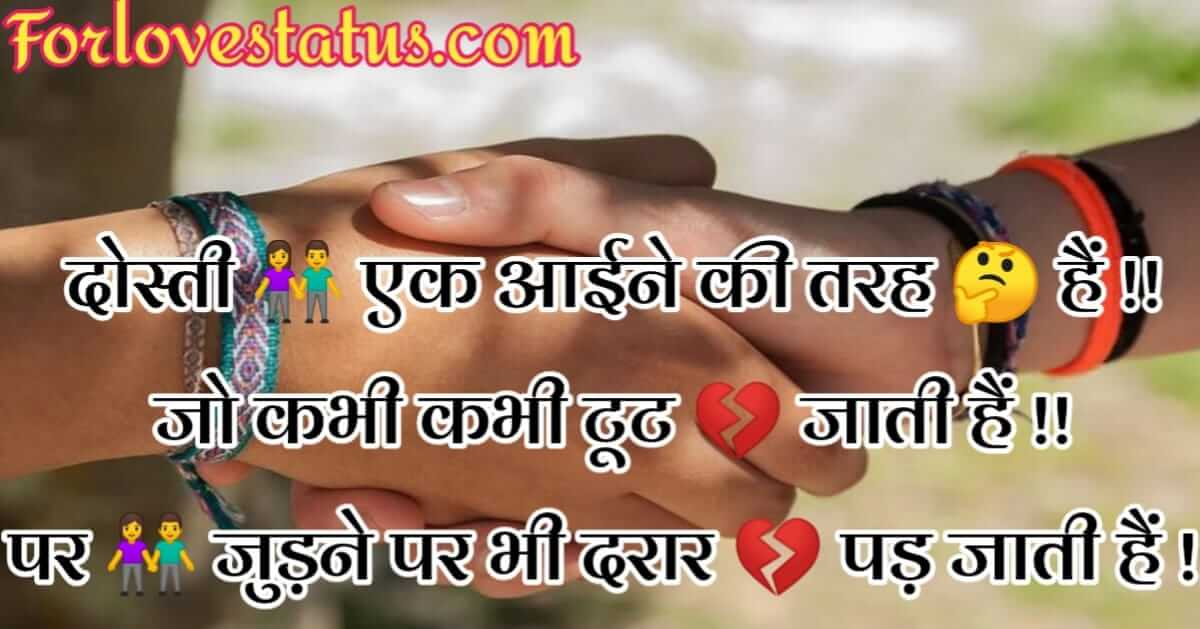 Best Dosti Shayari in Hindi with Images