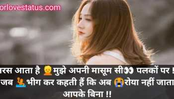 Best Sad Status in Hindi for Life Partner with Images