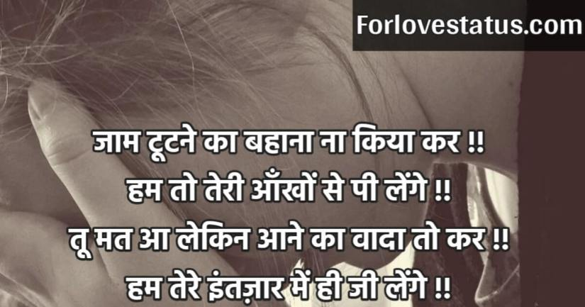 Tera Intezaar Shayari in Hindi,  इंतज़ार शायरी, Intezaar Shayari in Hindi for Girlfriend, Sad Intezaar Shayari in Hindi, Intezaar Shayari in Hindi for Boyfriend, Intezaar Shayari 2 Lines, Shayari for Intezaar, Shayari on Intezaar, Love Intezaar Shayari, Intezaar Quotes in Hindi, Best Love Shayari for Intezaar, Intezaar Shayari in Hindi with Images, Intezaar Shayari in Hindi,