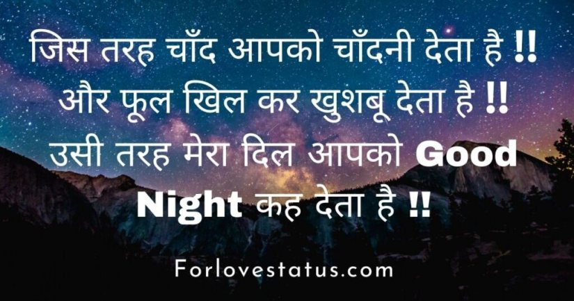 Good Night Shayari in Hindi for Friends, Good Night Shayari in Hindi, Good Night Shayari in Hindi 140, Good Night Shayari in Hindi for GF, Good Night Shayari in Hindi Text, Good Night Shayari in Hindi 2 Line, Good Night Shayari in Hindi for Love, Pyari si Good Night Shayari, Good Night Shayari in Hindi Status, Love Good Night Shayari in Hindi for Girlfriend, Motivational Good Night Shayari in Hindi, Good Night Messages in Hindi, Good Night Motivational SMS in Hindi, Best Good Night Thoughts in Hindi, गुड नाईट शायरी इन हिंदी,