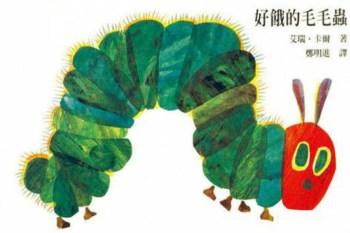 台語   一起唸繪本 足枵足枵的刺毛蟲/好餓好餓的毛毛蟲