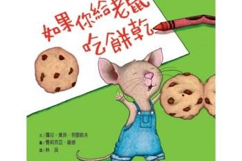 台語 汝若予鳥鼠食餅/ 如果你給老鼠吃餅乾