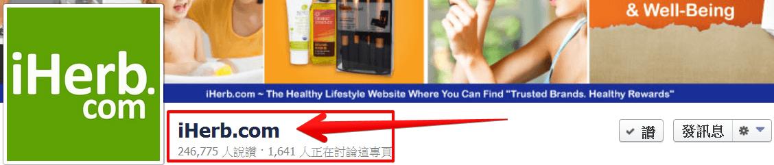 iHerb為什麼在香港臺灣澳門受顧客歡迎?真的沒假貨嗎? - 營養新知