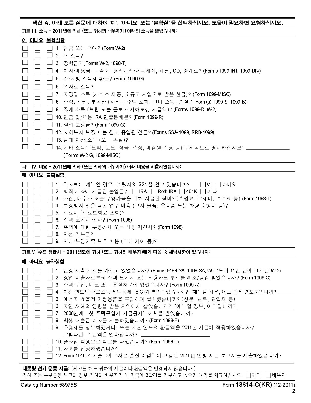 Form C Kr Intake Interview Amp Quality Review Sheet