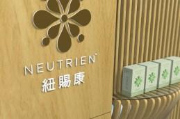 product_neutrien_06