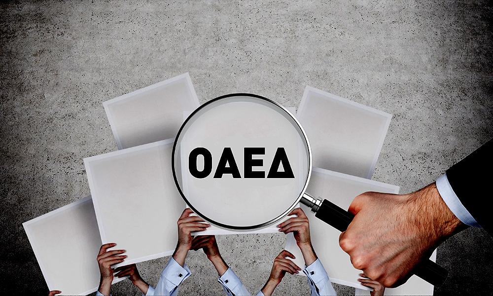 ΟΑΕΔ:  Αιτήσεις για το πρόγραμμα Κατάρτισης-οι προθεσμίες και οι κλάδοι για την πρακτική άσκηση