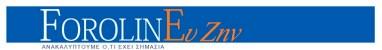 FOROLINE-logo-oct-17