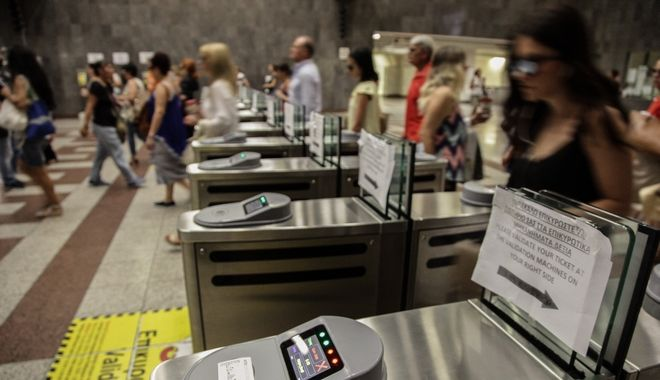 Δείτε σε ποιους σταθμούς είναι κλειστές οι μπάρες στο πλαίσιο της εφαρμογής του ηλεκτρονικού εισιτηρίου
