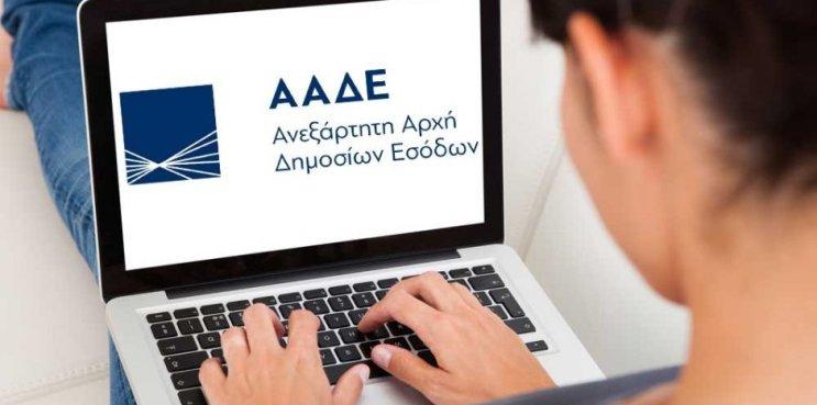 Τα 15 ζητήματα που έθεσαν λογιστές- φοροτεχνικοί στην ΑΑΔΕ