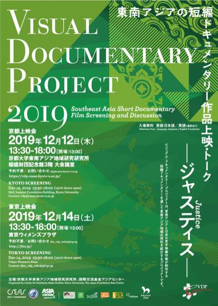 Visual Documentary Project 2019 flyer