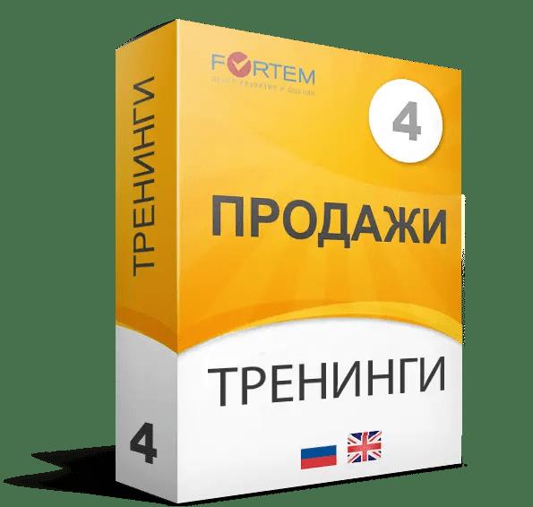 sales trainings ТРЕНИНГ для отдела продаж