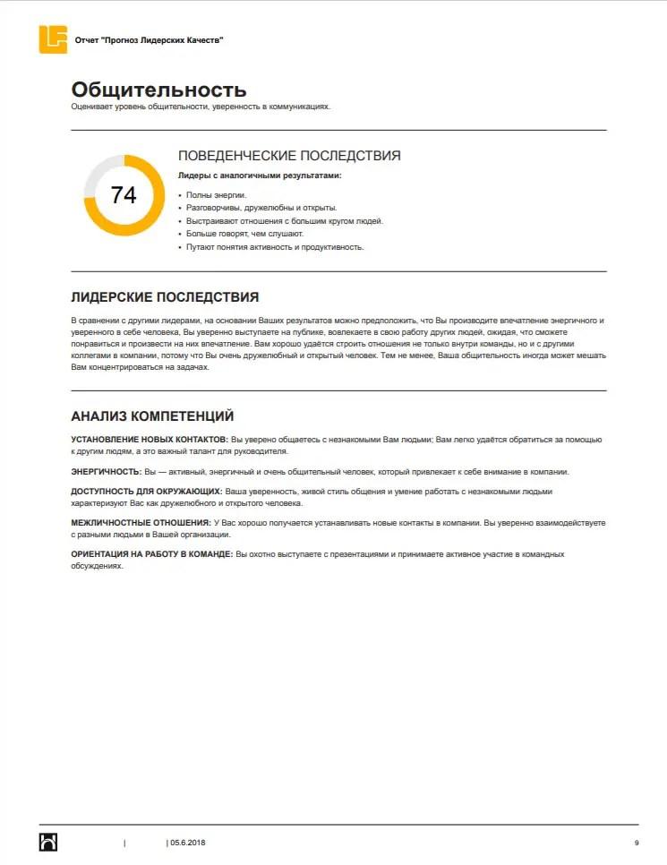 HOGAN HPI Hogan Leadership Forecast Potential Report RU Пример отчета Общительность