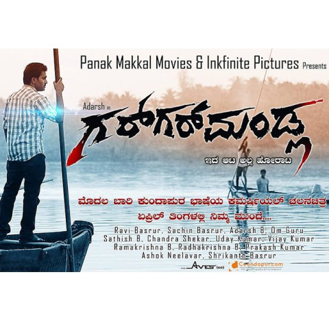 Gargar Mandla Kundapura Kannada Movie