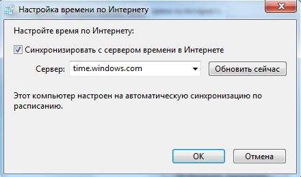 Windows 7. Күн мен уақытты синхрондау