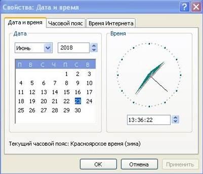 Windows XP - Күн мен уақытты орнату
