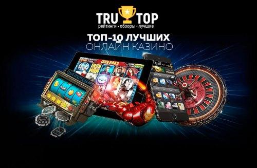 Отзывы о лучших онлайн казино время приключений игра в карты играть