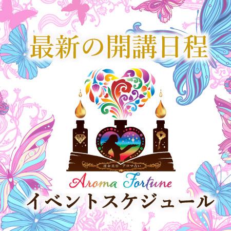 (第5期生)運命美容(R)アロマ占い心理カウンセリング講座スタート!