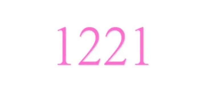 エンジェルナンバー「1221」の重要な意味を解説