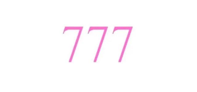 エンジェルナンバー「777」の重要な意味を解説