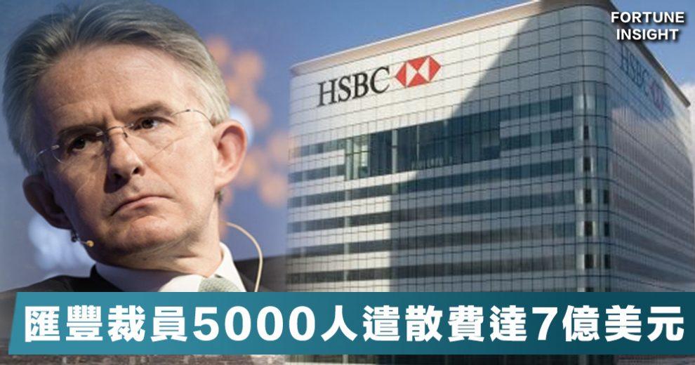 【匯豐裁員】匯豐繼CEO辭職後再爆不利消息,為節省薪資成本需裁員5000人! – Fortune Insight