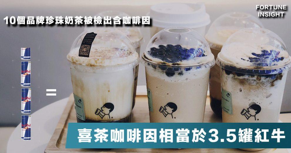 【少喝為妙】10款珍珠奶茶檢出咖啡因,喜茶相當於3.5罐紅牛。 – Fortune Insight