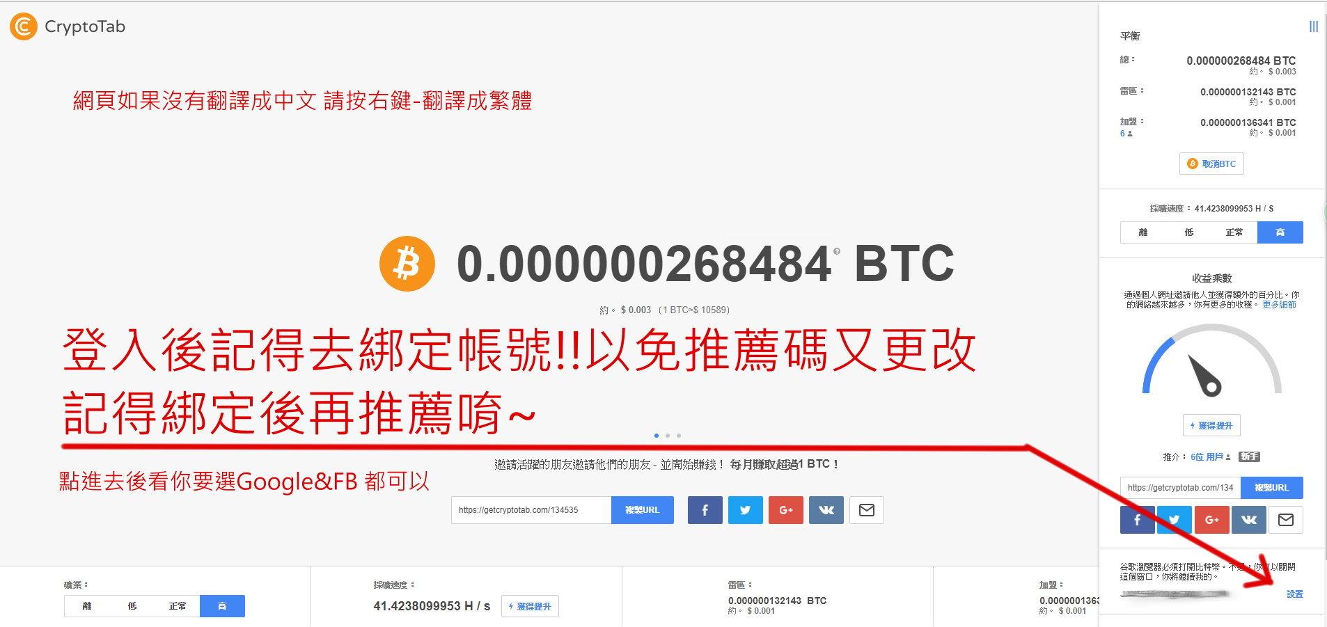 cryptotab 賺取比特幣在使用谷歌瀏覽器 - 假比特幣之名投機 - 比特臺灣論壇