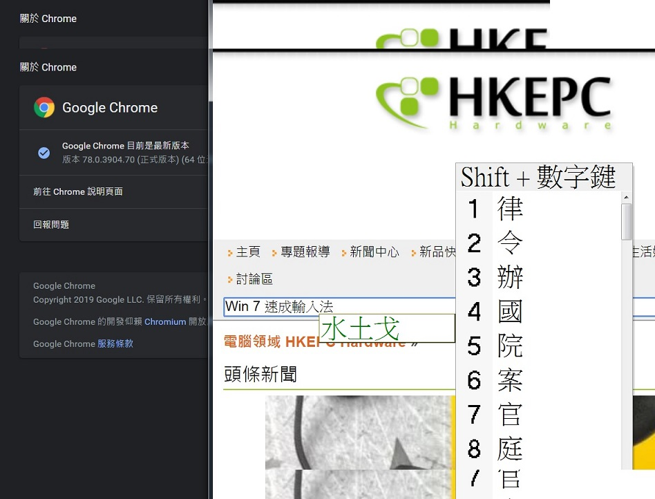 Windows 8.1/10傳統倉頡/速成輸入法,Win10 2004版本中,經已失效 - Windows 探索 - 電腦領域 HKEPC Hardware - 全港 No.1 PC ...