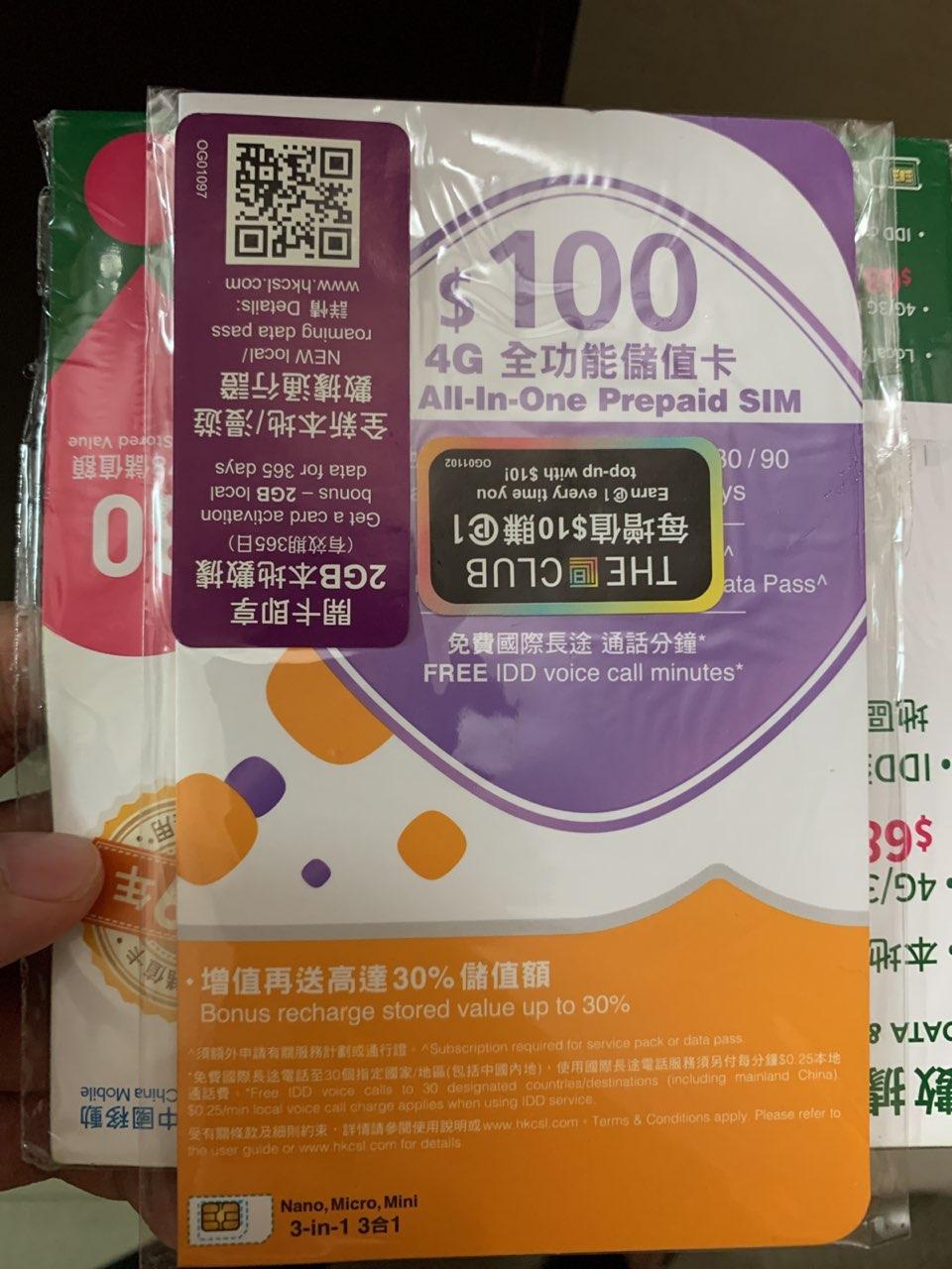 呢張CSL儲值卡飛唔飛線上大陸 - 電訊網絡 - 電腦領域 HKEPC Hardware - 全港 No.1 PC討論區