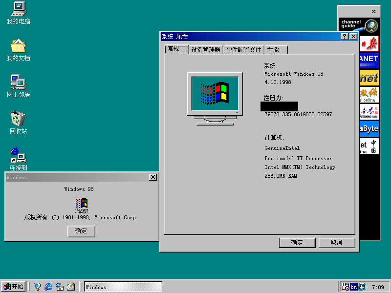 offer windows 98 first
