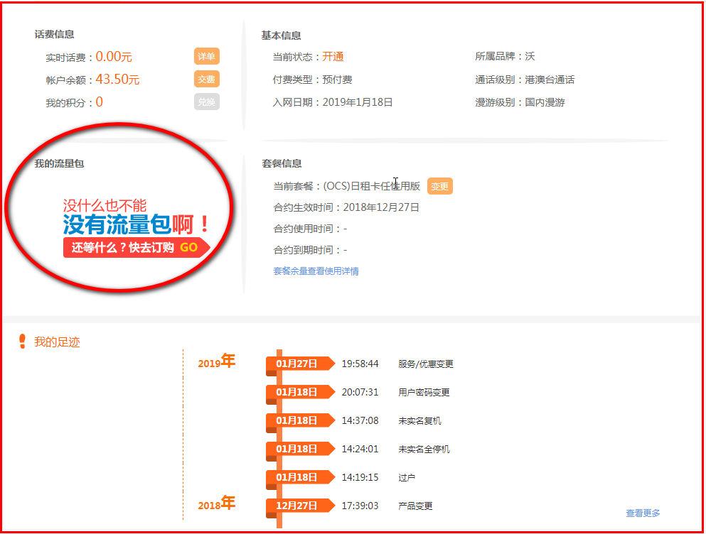 羅湖聯通已經冇得就禁出日租卡 - 電訊網絡 - 電腦領域 HKEPC Hardware - 全港 No.1 PC討論區